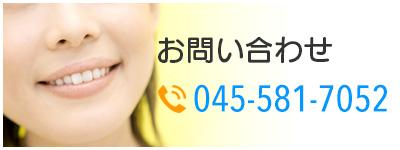 お問い合わせTEL.045-581-7052